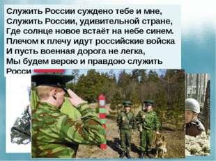 Плечом к плечу идут российские войска И пусть военная дорога не легка, Мы буд