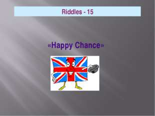 «Happy Chance» Riddles - 15