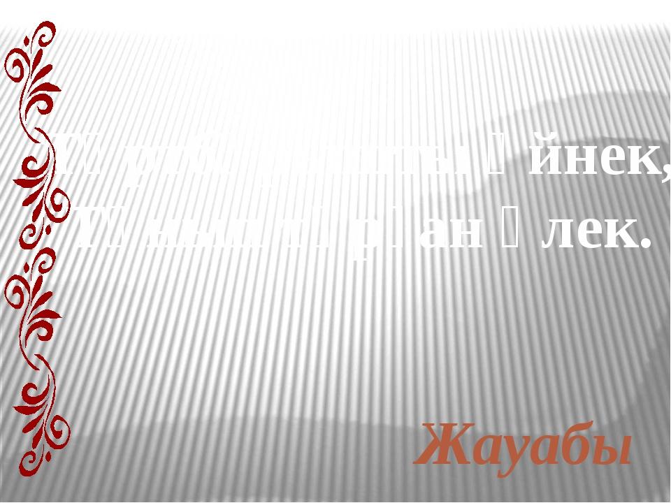 келесі Қазақ тілінде – бос орын Орыс тілінде - пробел Ағылшын тілінде - blank