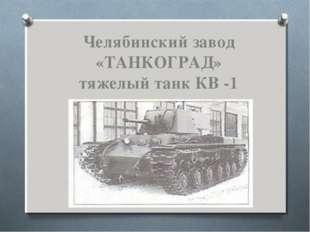 Челябинский завод «ТАНКОГРАД» тяжелый танк КВ -1