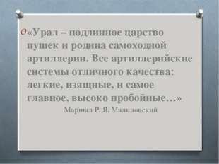 «Урал – подлинное царство пушек и родина самоходной артиллерии. Все артиллери