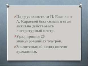 Под руководством П. Бажова и А. Караевой был создан и стал активно действоват