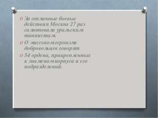 За отличные боевые действия Москва 27 раз салютовала уральским танкистам. О м