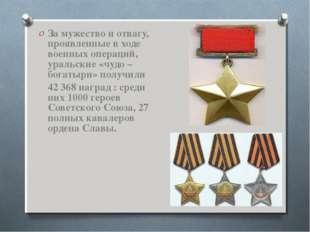За мужество и отвагу, проявленные в ходе военных операций, уральские «чудо –