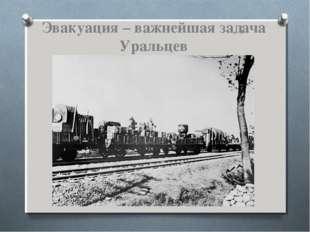 Эвакуация – важнейшая задача Уральцев