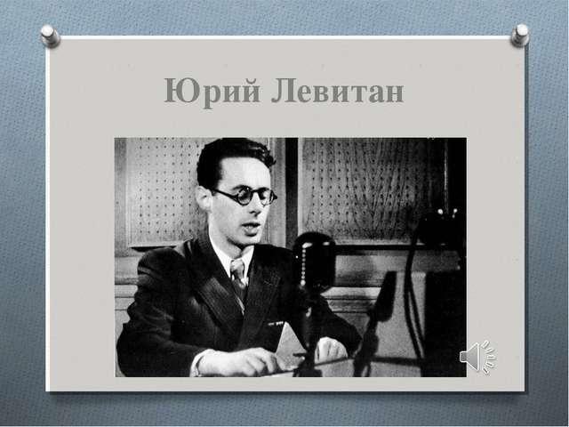 Юрий Левитан