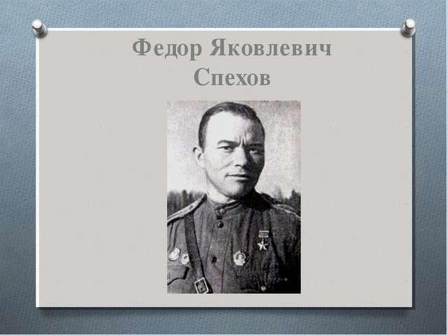 Федор Яковлевич Спехов