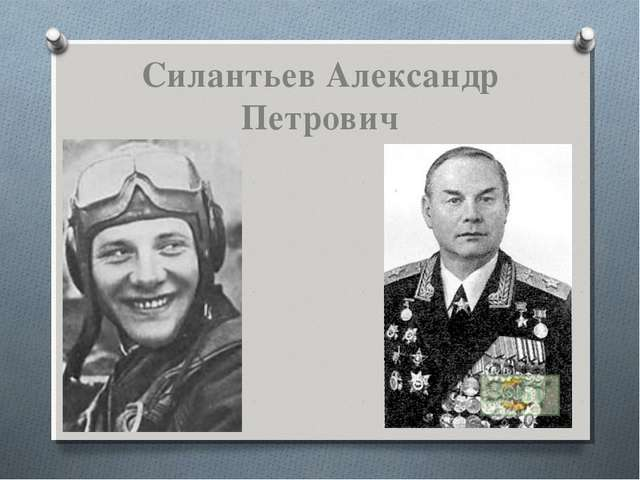 Силантьев Александр Петрович
