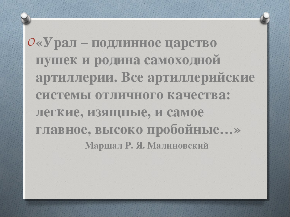«Урал – подлинное царство пушек и родина самоходной артиллерии. Все артиллери...