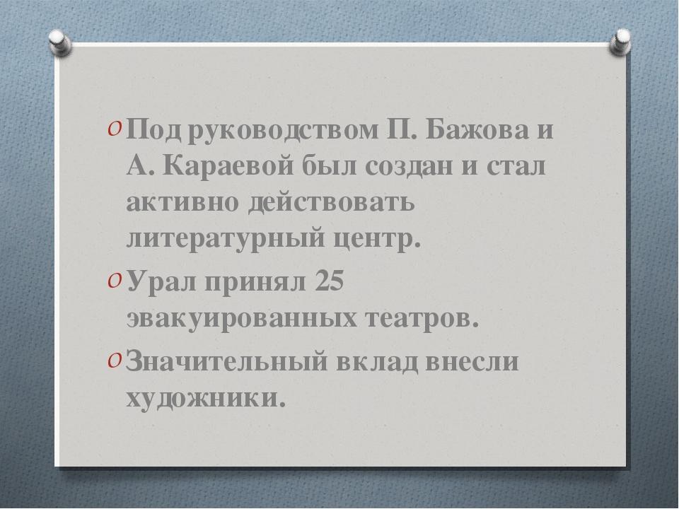 Под руководством П. Бажова и А. Караевой был создан и стал активно действоват...