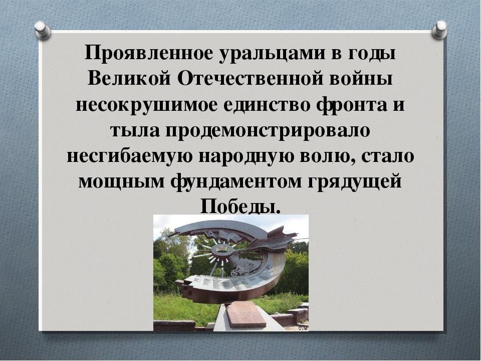 Проявленное уральцами в годы Великой Отечественной войны несокрушимое единст...