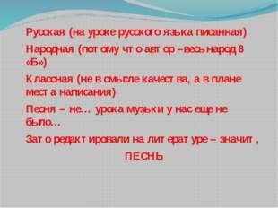 Русская (на уроке русского языка писанная) Народная (потому что автор –весь н