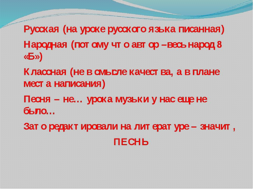 Русская (на уроке русского языка писанная) Народная (потому что автор –весь н...