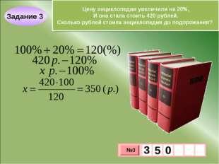 Цену энциклопедии увеличили на 20%, И она стала стоить 420 рублей. Сколько ру