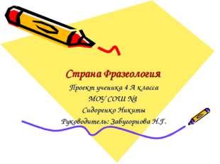 Страна Фразеология Проект ученика 4 А класса МОУ СОШ №1 Сидоренко Никиты Рук