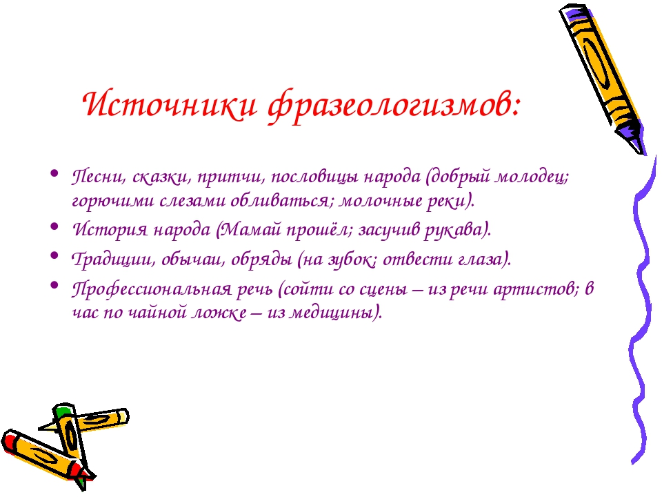 Источники фразеологизмов: Песни, сказки, притчи, пословицы народа (добрый мол...