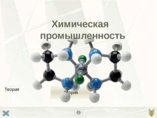 Проблемы Многие виды химической промышленности являются экологически грязным