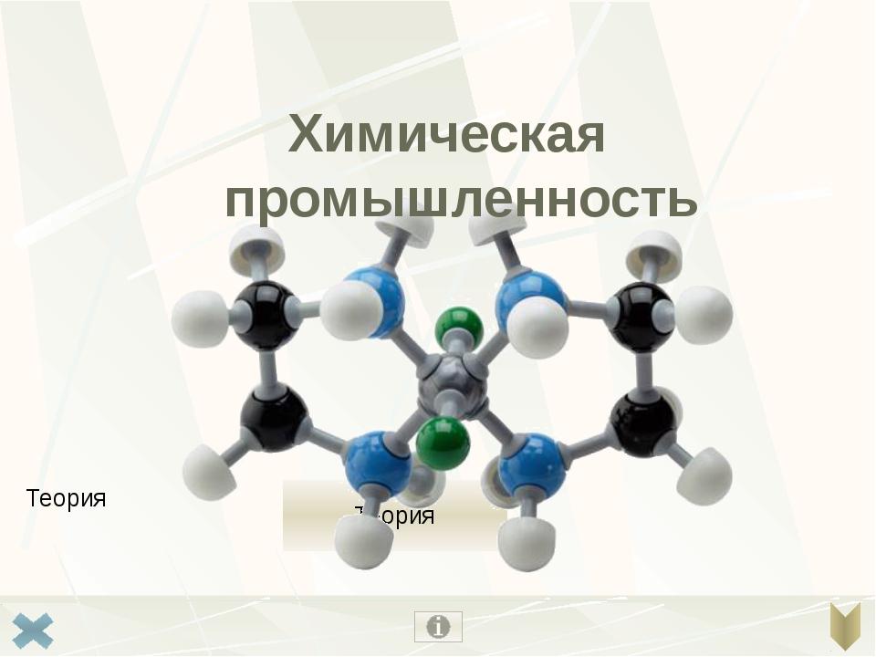 Проблемы Многие виды химической промышленности являются экологически грязным...