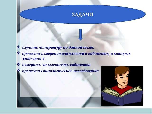 изучить литературу по данной теме. провести измерения влажности в кабинетах,...