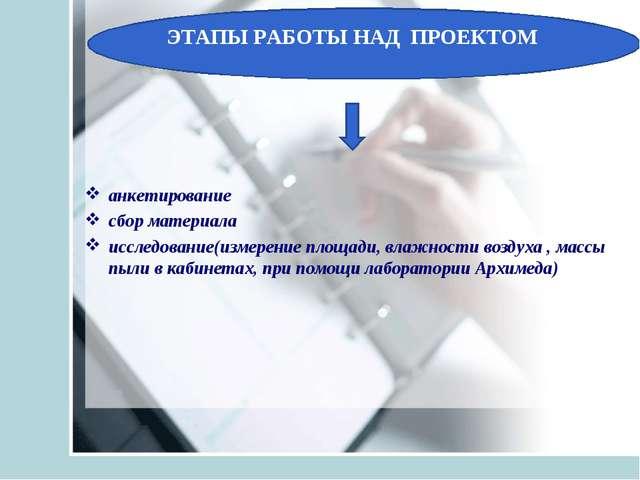 ЭТАПЫ РАБОТЫ НАД ПРОЕКТОМ анкетирование сбор материала исследование(измерение...