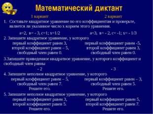 Математический диктант 1 вариант2 вариант Составьте квадратное уравнение по