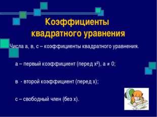 Коэффициенты квадратного уравнения Числа а, в, с – коэффициенты квадратного у
