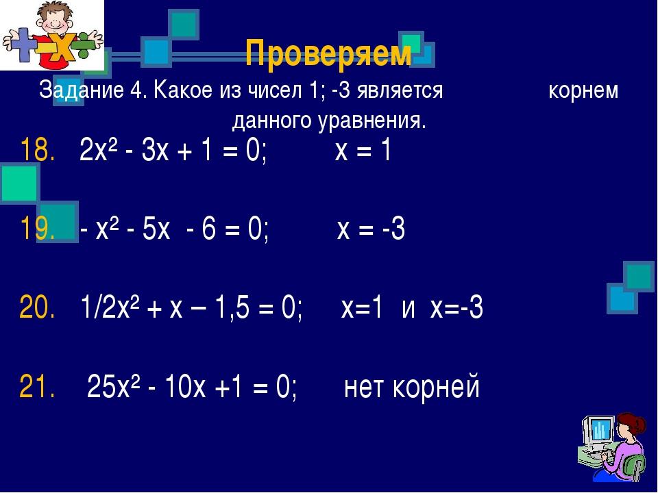 Проверяем Задание 4. Какое из чисел 1; -3 является корнем данного уравнения....