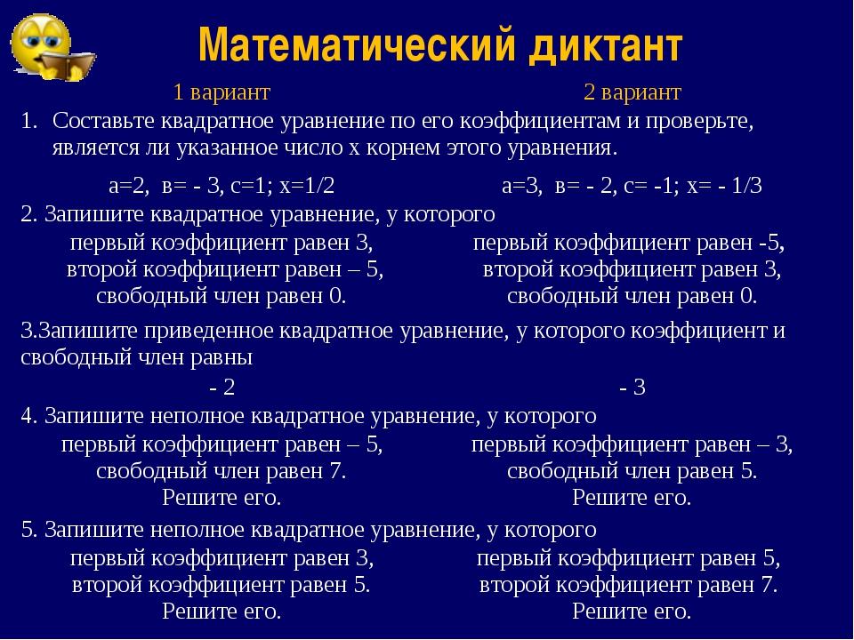 Математический диктант 1 вариант2 вариант Составьте квадратное уравнение по...