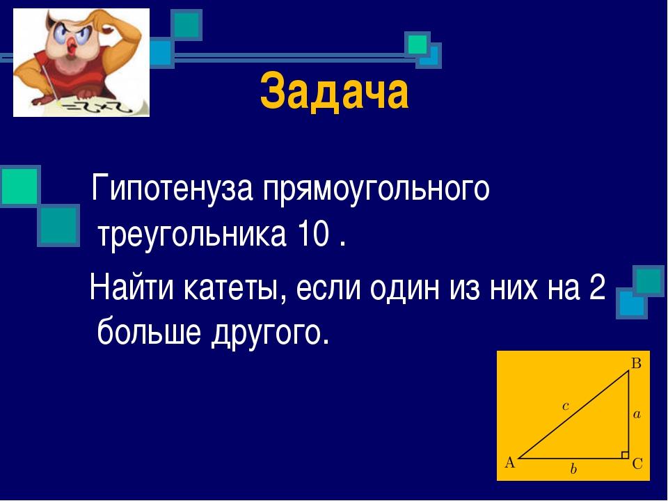 Задача Гипотенуза прямоугольного треугольника 10 . Найти катеты, если один из...