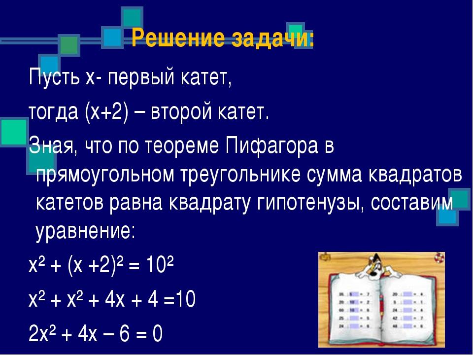 Решение задачи: Пусть х- первый катет, тогда (х+2) – второй катет. Зная, что...