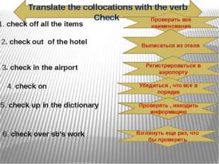 Translate the collocations with the verb Check 1. check off all the items 2.