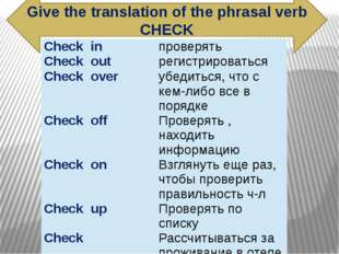 Give the translation of the phrasal verb CHECK Check in проверять Check out р