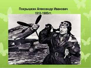 Покрышкин Александр Иванович 1913-1985гг.