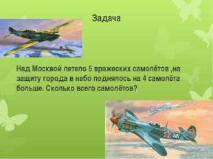 Задача Над Москвой летело 5 вражеских самолётов ,на защиту города в небо подн