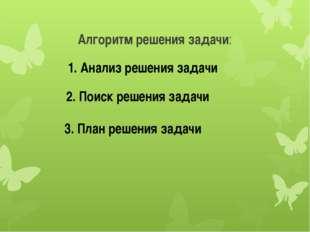 Алгоритм решения задачи: 1. Анализ решения задачи 2. Поиск решения задачи 3.