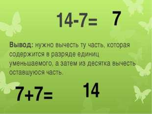 14-7= Вывод: нужно вычесть ту часть, которая содержится в разряде единиц уме