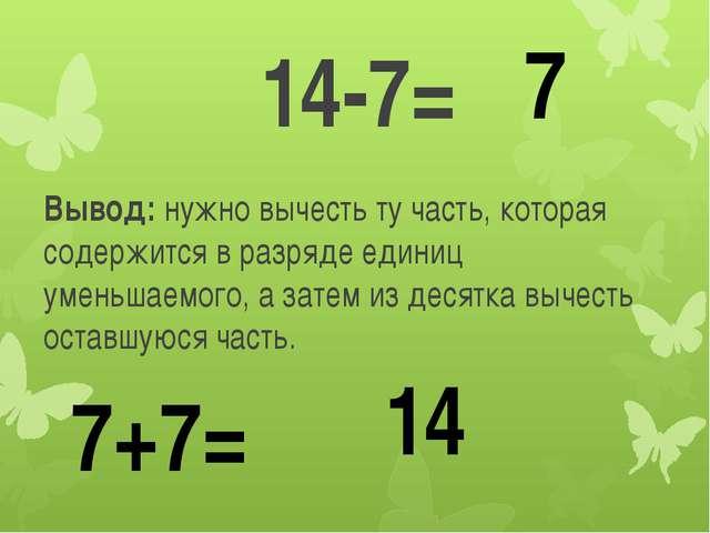 14-7= Вывод: нужно вычесть ту часть, которая содержится в разряде единиц уме...