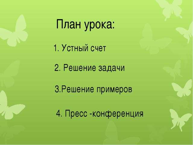 План урока: 1. Устный счет 2. Решение задачи 3.Решение примеров 4. Пресс -кон...