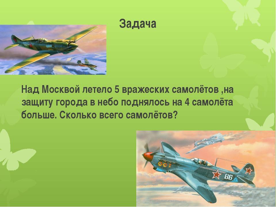 Задача Над Москвой летело 5 вражеских самолётов ,на защиту города в небо подн...