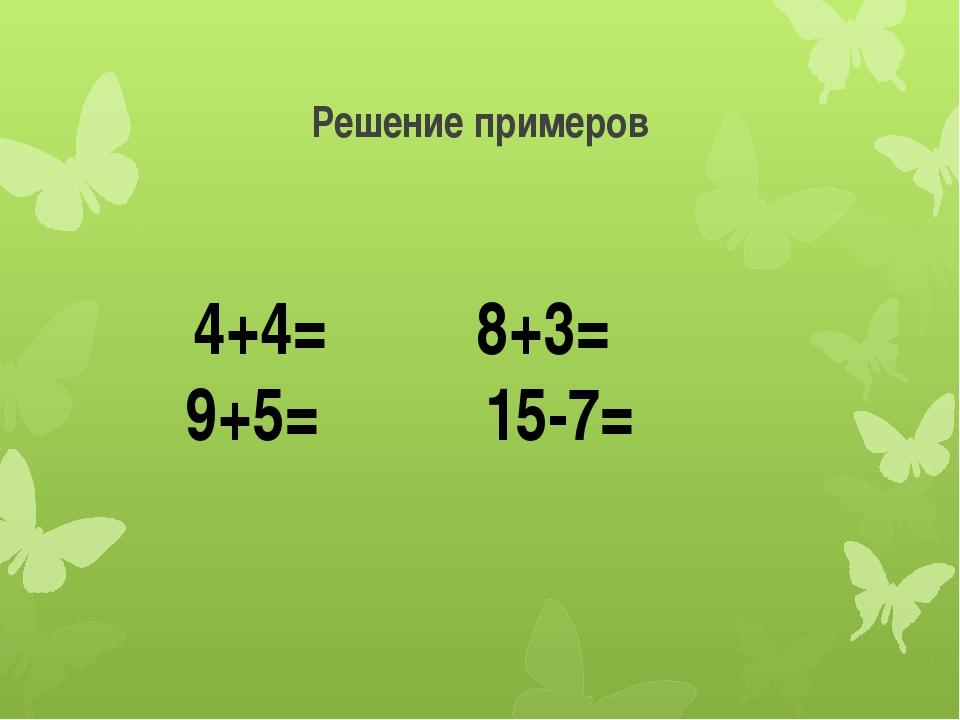 Решение примеров 4+4= 8+3= 9+5= 15-7=