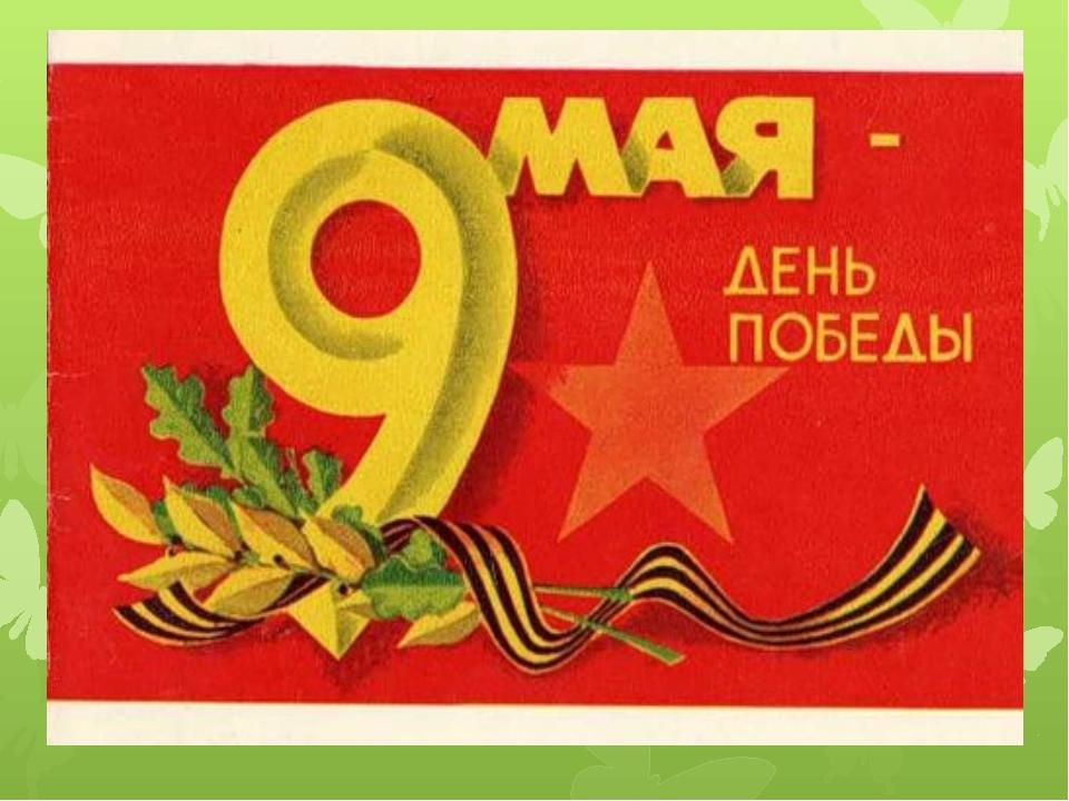 Открытка 9 мая день победы своими руками рисунок - OldKurgan.Ru