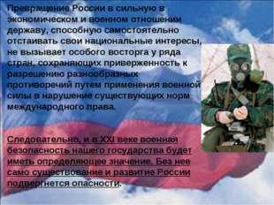 Превращение России в сильную в экономическом и военном отношении державу, спо