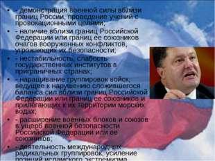 - демонстрация военной силы вблизи границ России, проведение учений с провока