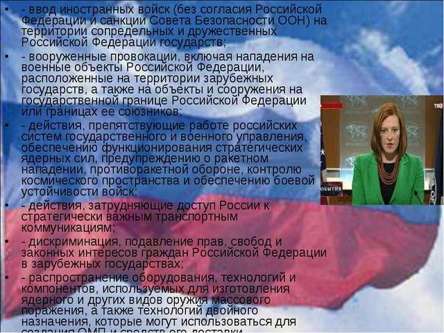 - ввод иностранных войск (без согласия Российской Федерации и санкции Совета...