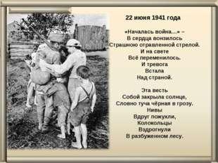 22 июня 1941 года «Началась война…» – В сердца вонзилось Страшною отравленно