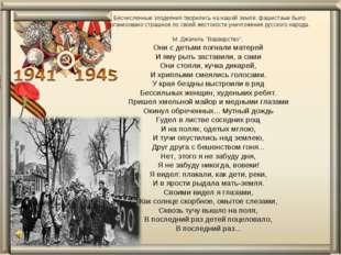 Бесчисленные злодеяния творились на нашей земле: фашистами было организовано