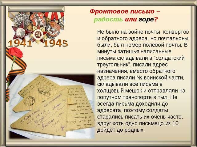 Фронтовое письмо – радость или горе? Не было на войне почты, конвертов и обра...