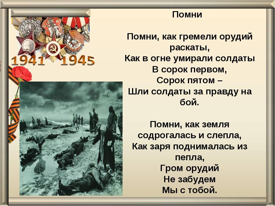 Помни Помни, как гремели орудий раскаты, Как в огне умирали солдаты В сорок...