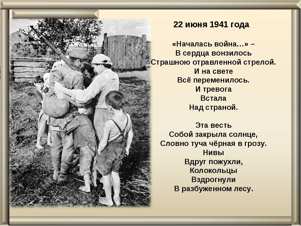 22 июня 1941 года «Началась война…» – В сердца вонзилось Страшною отравленно...