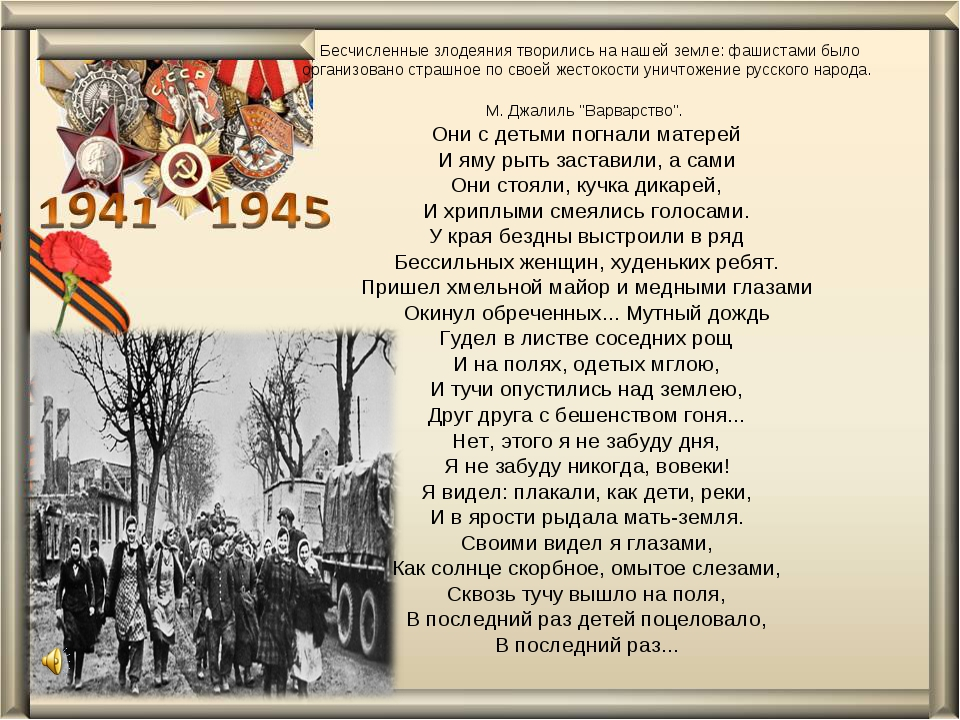 Бесчисленные злодеяния творились на нашей земле: фашистами было организовано...